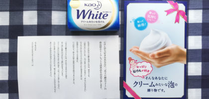 花王の懸賞で「花王石鹸ホワイト」が当選!