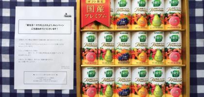 カゴメ「新生活!カラダととのえようキャンペーン」に当選!