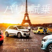 ルノーのTWINGO PARISで巡る、パリ4泊6日が当たる車&旅行懸賞!