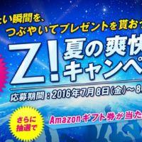 【全プレあり】Amazonギフト券1万円分が当たるTwitter懸賞!