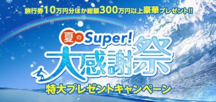 10万円分の旅行券など、総額300万円以上が当たる豪華高額懸賞!