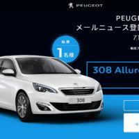 プジョーのディーゼル車「308 Allure BlueHDi」が当たる外車懸賞!