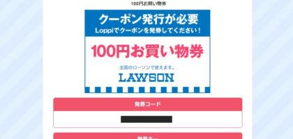 PetitGiftの懸賞で「ローソン100円お買い物券」が当選しました!