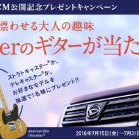 フェンダーの高級ギターが当たるダイハツのキャンペーン!