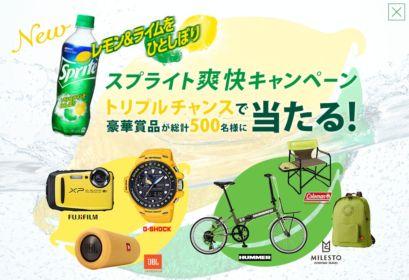 G-SHOCKやHUMMERの自転車など豪華賞品が当たるTwitter懸賞!