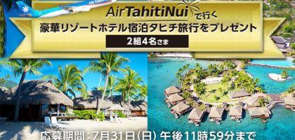 豪華リゾートホテル宿泊の「タヒチ旅行 4泊6日」が当たる高額懸賞!
