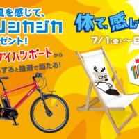電動アシスト自転車が当たる、ダイハツの自転車懸賞!
