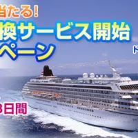 豪華客船「飛鳥II」初春クルーズが当たる豪華高額懸賞!