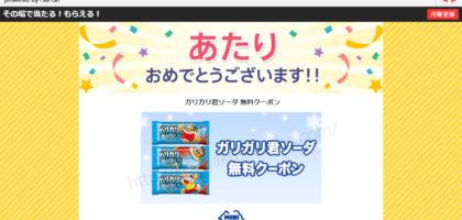 Yahoo!懸賞で「ガリガリ君ソーダ 無料クーポン」が当選!