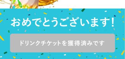 CokeONアプリで「爽健美茶 引き換えチケット」が先着当選!
