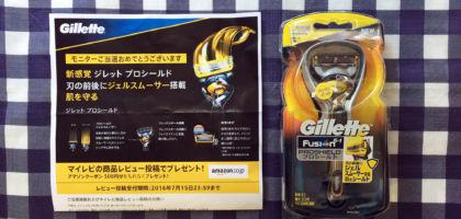 最新シェーバー「ジレット プロシールド」の商品モニターに当選!