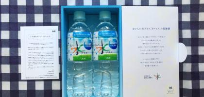 Twitter懸賞で「おいしい水プラス カルピス」が当選しました!