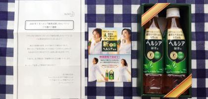 花王「新ヘルシア緑茶 お試しキャンペーン」に当選!