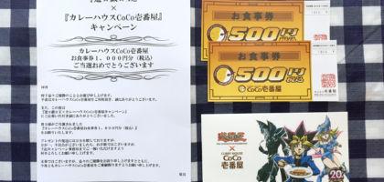 ココイチ×遊戯王キャンペーンで1,000円分のお食事券が当選!