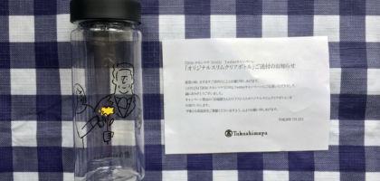 高島屋の2016父の日Twitterキャンペーンに当選!