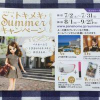 JTB旅行券10万円や美容家電などが当たる、パナホームの豪華懸賞!