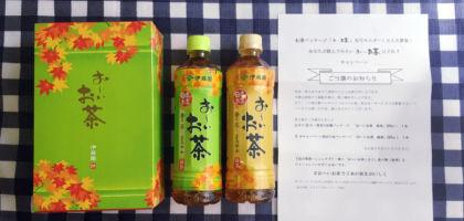 Twitter懸賞で、秋限定パッケージの伊藤園「お~い お茶」が当選!