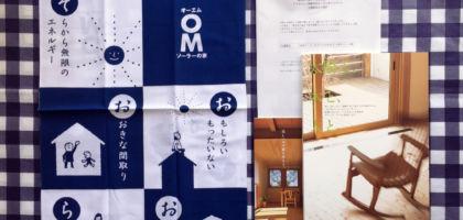軽井沢で過ごす休日体験プレゼントでまさかの「手ぬぐい」が当選!