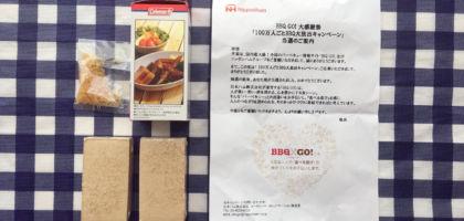 日本ハムのキャンペーンでコールマン製品が当選!