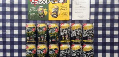 Twitter懸賞でサントリー「ストロングゼロ」飲み比べセットが当選!
