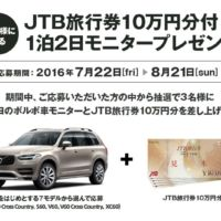 ボルボ車モニター&JTB旅行券10万円分が当たる車・旅行懸賞!
