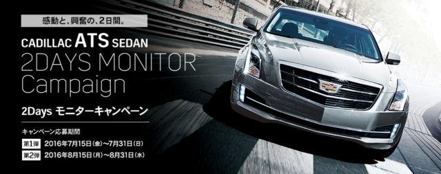 キャデラック「ATS」を2日間モニターできる外国車懸賞!