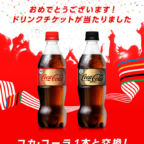 CokeONのオリンピック懸賞でコカ・コーラ引換券が当選!