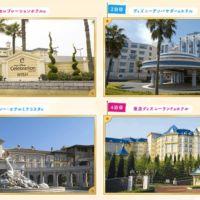 東京ディズニーリゾート全ホテル4連泊が当たる、夢のDisney懸賞!