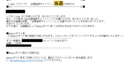 LIONのキャンペーンでAmazonギフト券1,000円分が当選!