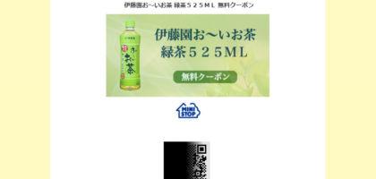 Yahoo!懸賞で「伊藤園 お~い お茶 無料クーポン」が当選!