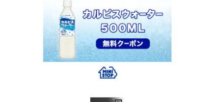 Yahoo!プレミアム懸賞で「カルピスウォーター 無料クーポン」が当選!