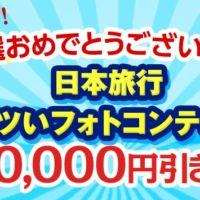 日本旅行のコンテスト懸賞で10,000円分のクーポンが当選!