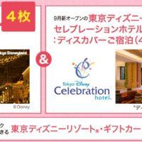 ディズニーセレブレーションホテル宿泊&チケットが当たるDisney懸賞!