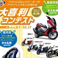 ヤマハの好きな125ccスクーターが当たるバイク懸賞!