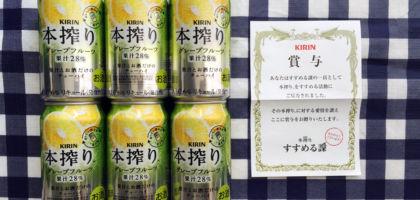 キリンのすすめる課Twitterキャンペーンで「本搾り6缶」が当選!