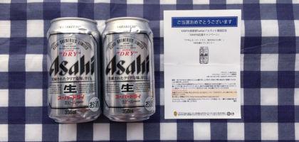 アサヒビールのTwitter懸賞で、スーパードライ2本が当選!