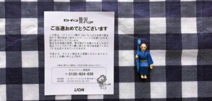 花王のハガキ懸賞で市川海老蔵フィギュアが当選!