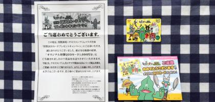 ヤマサ醤油のクローズド懸賞で1,000円分のクオカードが当選!