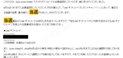 ダイドーのアプリキャンペーンで、LINEギフト250円分が当選!