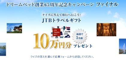 10万円分のJTBトラベルギフトが当たる豪華・高額懸賞!