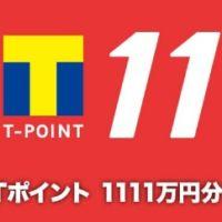 1,111万円分のTポイントが当たる最高額懸賞!!!!