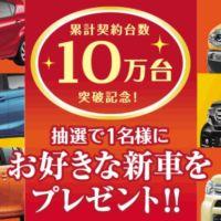 【軽・ハイブリッド】人気のコンパクトカーが当たる車懸賞!