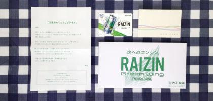 大正製薬のクローズド懸賞でRAIZIN(ライジン)クオカードが当選!