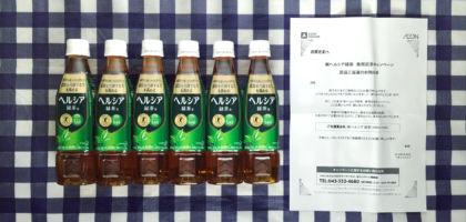 イオンスクエアの懸賞で「新ヘルシア緑茶」が6本も当選しました!