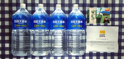 夏のSuper!大感謝祭で「天然活性 水素水&青汁」が当選!