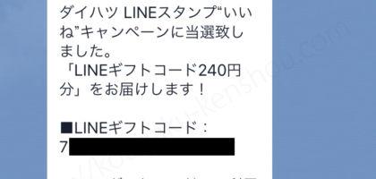 ダイハツ新型車「CANBUS」発売記念のLINE懸賞に当選!