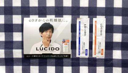 ルシード薬用スキンケアシリーズお試しキットが当選!