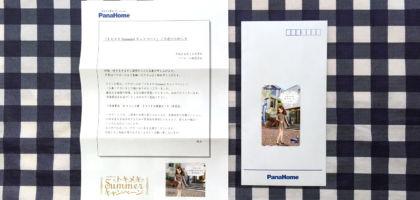 パナホームの懸賞で「LiccA オリジナル図書カード」が当選!
