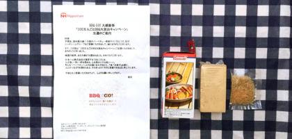BBQ GOのキャンペーンで「Colemanスモークウッドパック」が当選!