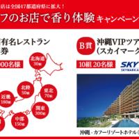 沖縄旅行2泊3日が10組に当たるネスレの豪華高額懸賞!